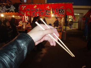 お箸2012.JPG