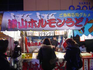 ホルモンうどん2012.JPG