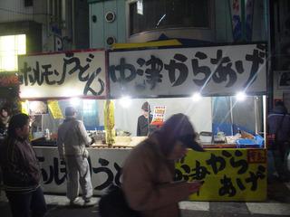 ホルモン唐揚げ2012.JPG
