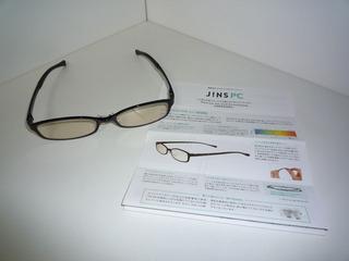 レンズの色01.JPG